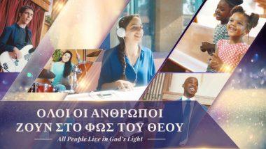 Ο Θεός είναι αγάπη,χριστιανικό τραγούδι