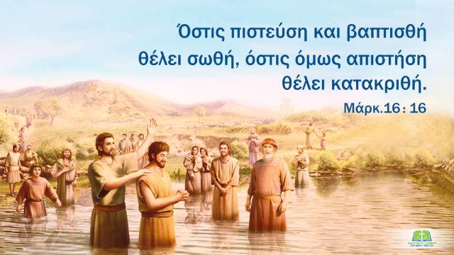 Βάπτισμα