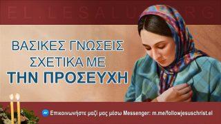 Βασικές γνώσεις σχετικά με την προσευχή