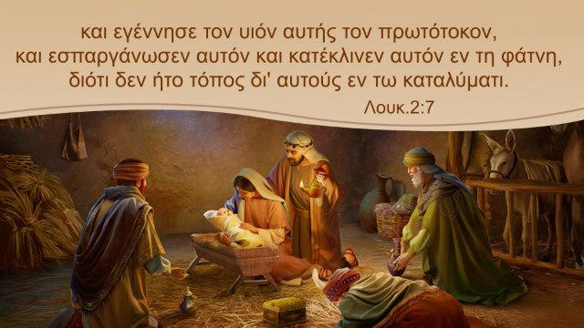 Χριστούγεννα: Γιορτάστε τη Γέννηση του Ιησού