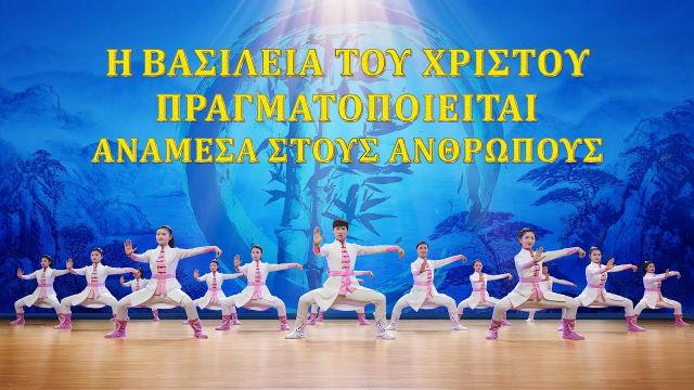 Χριστιανικός χορός