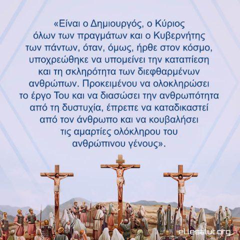 Αφορισμός–Ο Θεός μας Αγαπά