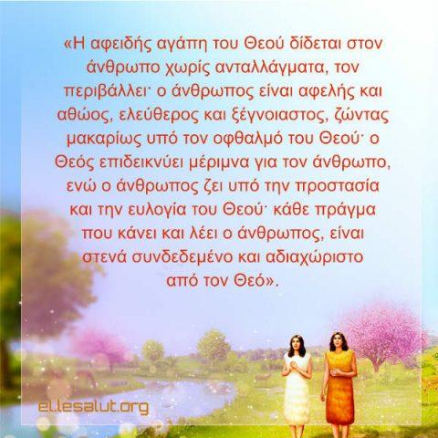 Aφορισμός–Η αφειδής αγάπη του Θεού δίδεται στον άνθρωπο χωρίς ανταλλάγματα
