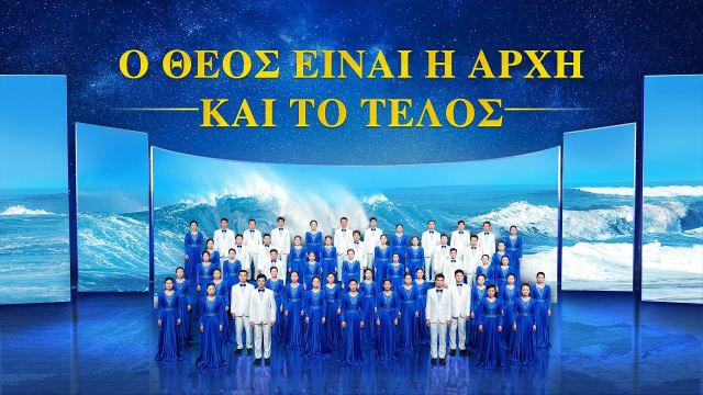 Ποίηση Μουσική Βίντεο: Ο Θεός είναι η αρχή και το τέλος