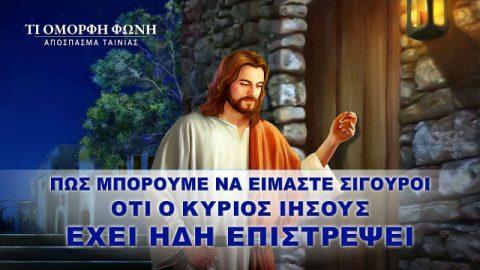 Christian Movie Clip: –