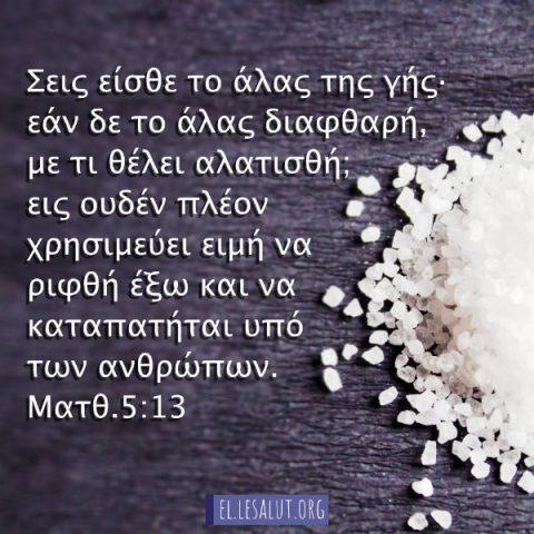 Ματθ.5:13