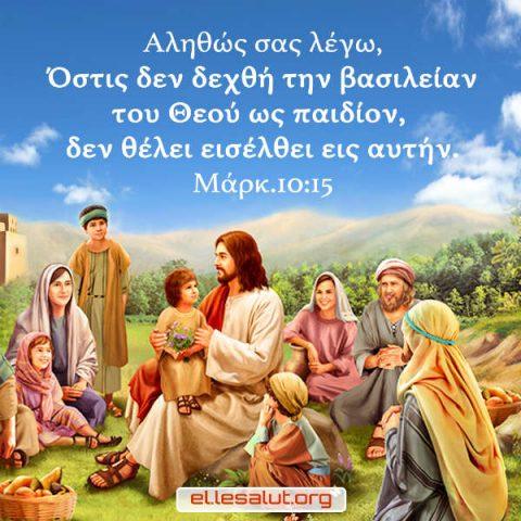 Μάρκ.10:15