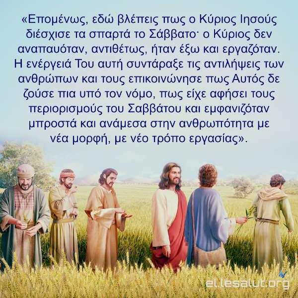 ο Κύριος Ιησούς
