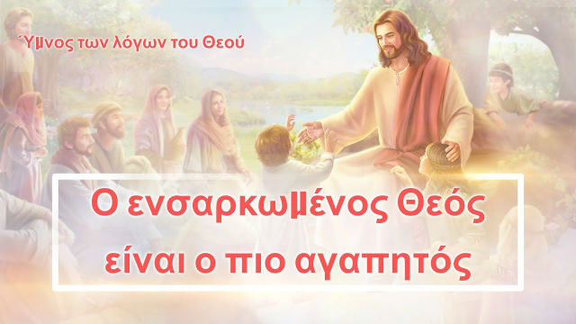 Μουσική του Ευαγγελίου
