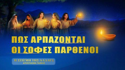 κλιπ χριστιανικών ταινιών,Η Στιγμή της Αλλαγής (1)