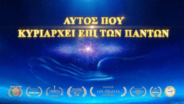 Χριστιανικό μουσικό ντοκιμαντέρ