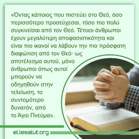 Aφορισμός– Όντας κάποιος που πιστεύει στο Θεό, όσο περισσότερο προσεύχεσαι, τόσο πιο πολύ συγκινείσαι από τον Θεό