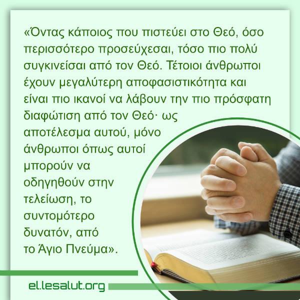 προσευχή,