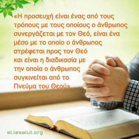 Aφορισμός–Η προσευχή είναι ένας από τους τρόπους με τους οποίους ο άνθρωπος συνεργάζεται με τον Θεό