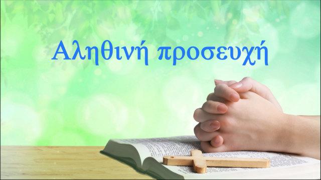 Πώς να προσευχηθείτε να λάβετε την έγκρισή από τον Θεό; I