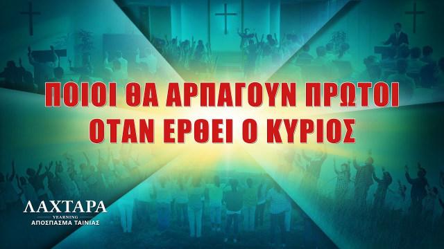 """κλιπ χριστιανικών ταινιών: """"Λαχτάρα""""  Ποιοι Θα Αρπαγούν Πρώτοι Όταν Έρθει ο Κύριος; (3)"""