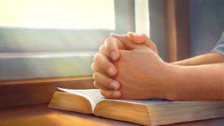 Ξέρεις πώς να προσεύχεσαι για να έχεις την απάντηση του Κυρίου;