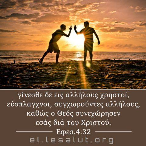 Εφεσ.4:32