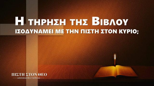 «πίστη στον Θεό» (4)