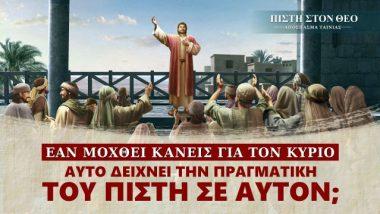 «πίστη στον Θεό» (5)