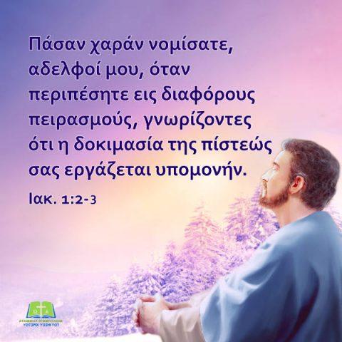 Εδάφια της Αγίας Γραφής – Πίστη