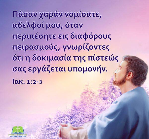 Εδάφια της Αγίας Γραφής - Πίστη