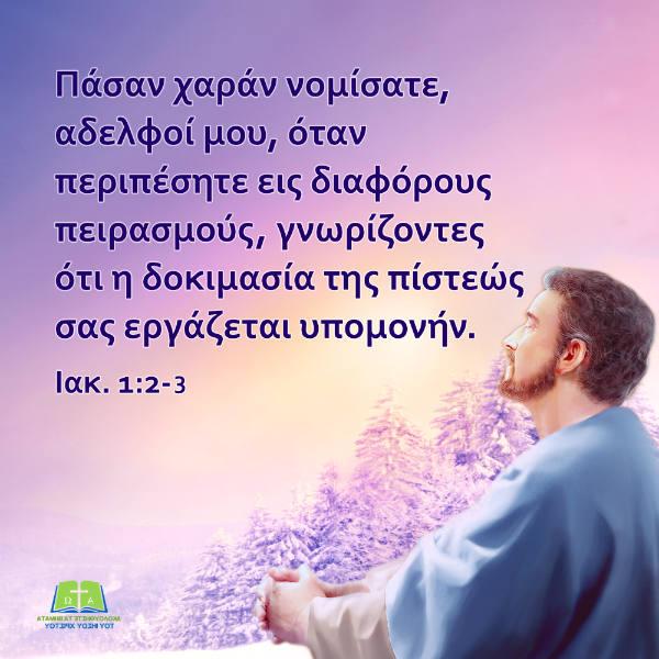 Ιακ. 1:2-3,Πίστη