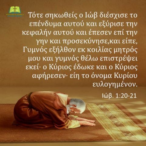 Εδάφια της Αγίας Γραφής – είη το όνομα Κυρίου ευλογημένον