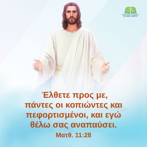 Εδάφια της Αγίας Γραφής – Τα πάντα βασιζόμαστε στον Θεό