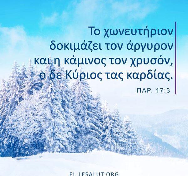 Εδάφια της Αγίας Γραφής – Η αντιξοότητα είναι η ειδική ευλογία του Θεού
