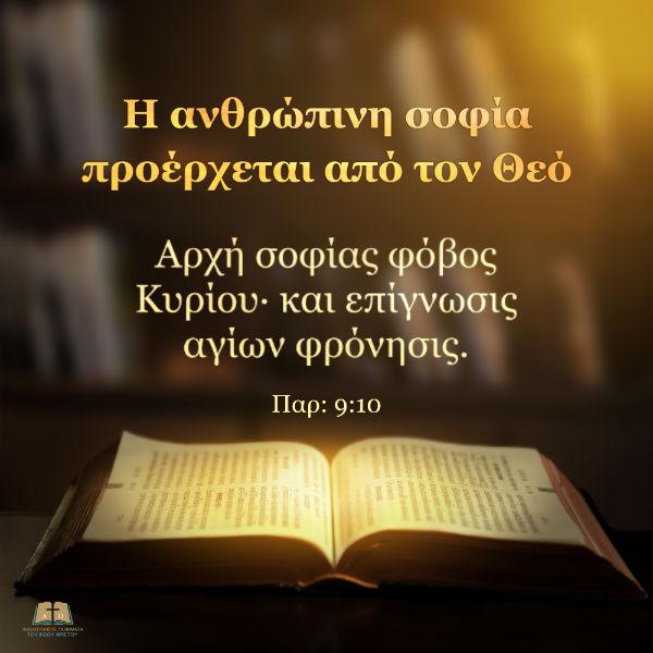 Παρ: 9:10,ανθρώπινη σοφία