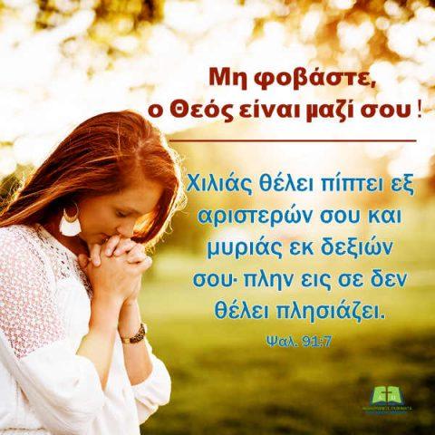 Εδάφια της Αγίας Γραφής – Μην φοβάστε, ο Θεός είναι μαζί σου!