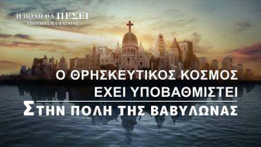 «Η πόλη θα πέσει» (1)