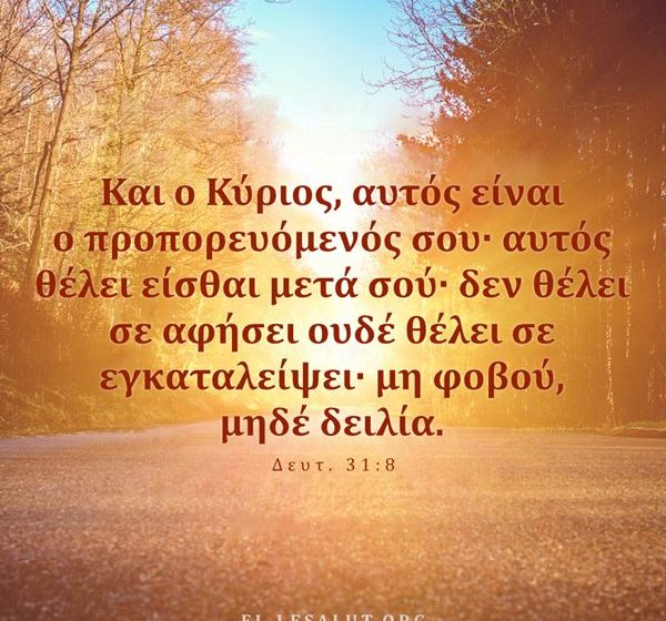 Λατρεύουμε με τις καρδιές μας, ο Θεός πρέπει να καθοδηγεί!