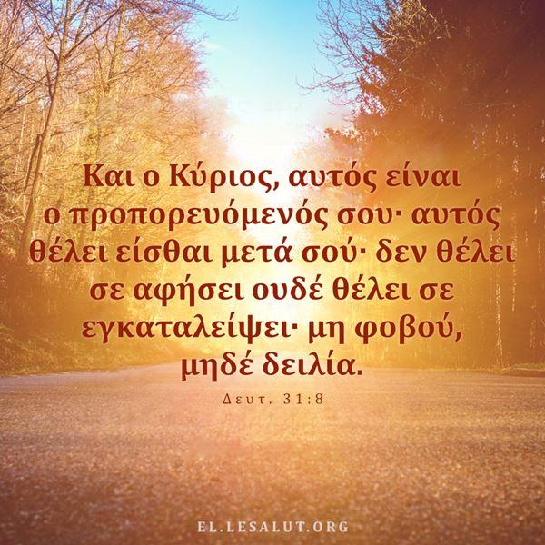 Δευτ. 31:8