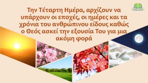Την Τέταρτη Ημέρα, αρχίζουν να υπάρχουν οι εποχές, οι ημέρες και τα χρόνια του ανθρώπινου είδους καθώς ο Θεός ασκεί την εξουσία Του για μια ακόμη φορά