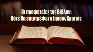 Πότε θα γίνει η Δευτέρα Παρουσία του Κυρίου - Οι προφητείες της Βίβλου