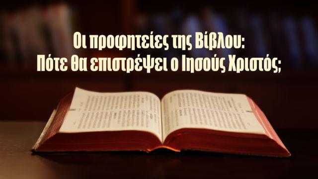 Οι προφητείες της Βίβλου: Πότε θα επιστρέψει ο Ιησούς Χριστός;