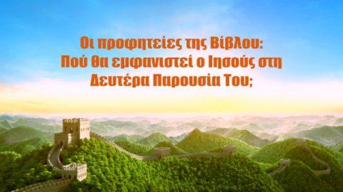 Οι προφητείες της Βίβλου: Πού θα εμφανιστεί ο Ιησούς στη Δευτέρα Παρουσία Του;