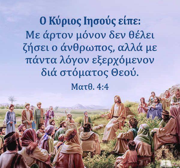 Εδάφια της Αγίας Γραφής - Ο Θεός είναι η πηγή της ζωής μας
