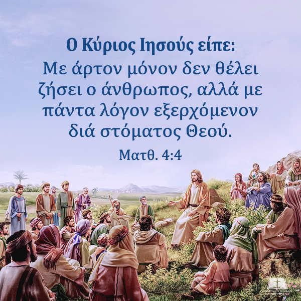 Ματθ. 4:4,ιησούσ χριστόσ λογια
