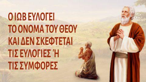 Ο Ιώβ ευλογεί το όνομα του Θεού και δεν σκέφτεται τις ευλογίες ή τις συμφορές