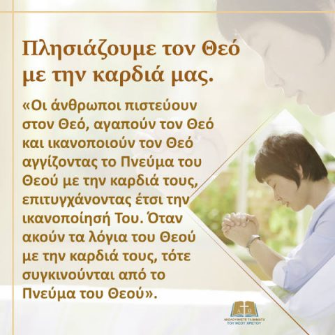 Αποφθέγματα ζωής – Πλησιάζουμε τον Θεό με την καρδιά μας