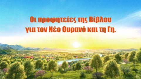 Οι προφητείες της Βίβλου για τον Νέο Ουρανό και τη Γη