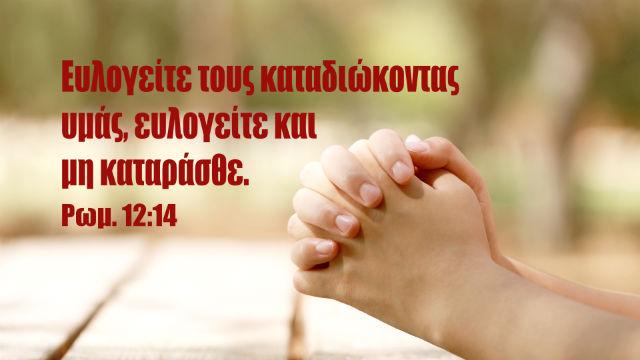 ευλογία, Ρωμ. 12:14