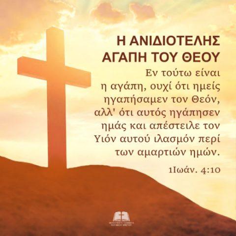 Εδάφια της Αγίας Γραφής – Η ανιδιοτελής αγάπη του Θεού
