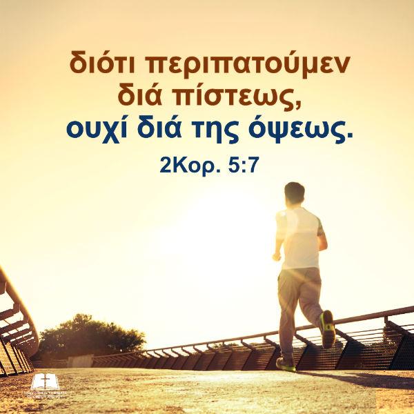 2Κορ. 5:7