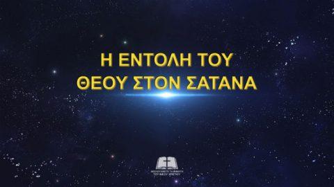 Η εντολή του Θεού στον Σατανά