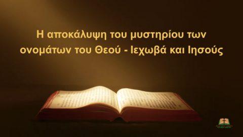 Η αποκάλυψη του μυστηρίου των ονομάτων του Θεού - Ιεχωβά και Ιησούς