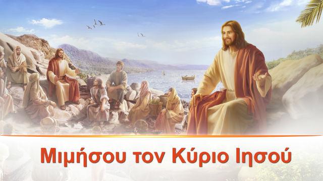 Κύριο Ιησού,χριστιανική μουσική